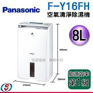 【新莊信源】8公升Panasonic國際牌清淨除濕機 F-Y16FH