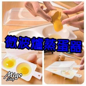 【微波爐蒸蛋器《2蛋式》】微波爐蒸蛋器(2蛋) 保持水分口感鮮嫩創意家居