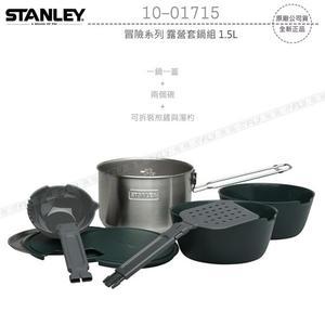 《飛翔3C》STANLEY 10-01715 冒險系列 露營套鍋組 1.5L〔公司貨〕野外活動 室外餐具 攜帶方便
