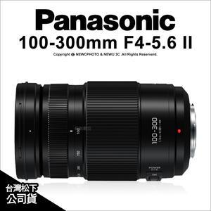 Panasonic 100-300mm F4-5.6 II Power OIS 望遠變焦 鏡頭 公司貨★24期0利率★薪創數位