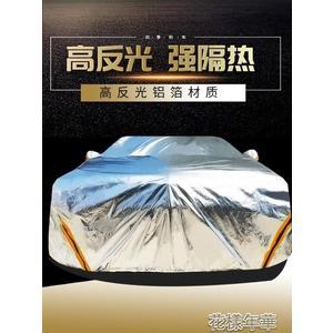 車衣車罩通用防曬防雨遮陽外罩隔熱全罩汽車豐田吉利本田非全自動 花樣年華