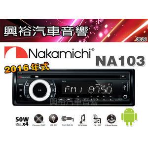【Nakamichi】2016年式 NA103 日本中道 CD/SD/MP3/WMA/AUX/USB 主機*支援Android手機串接
