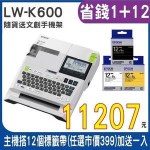 【搭12入市價399 加送一入↘11207元】EPSON LW-K600 可攜式標籤印表機