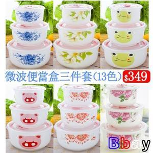 Bay 微波密封便當盒(13色)陶瓷大中小號三件套裝保鮮碗泡麵碗BDH1023