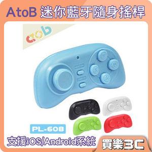 Atob 迷你 藍牙隨身搖桿,支援 iOS/Android系統,可進行遊戲(支援小雞模擬器雙打)、音樂播放