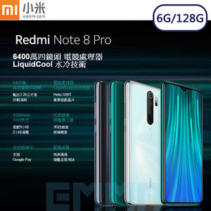 【送玻保】Xiaomi 紅米 Note 8 Pro 6.53吋 6G/128G 雙卡 AI四鏡頭 6400萬畫素 4500mAh電量 智慧型手機