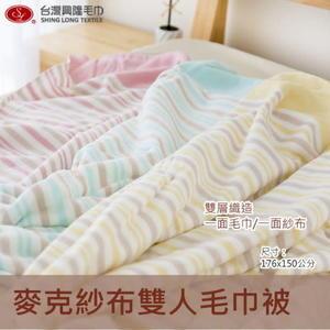 【台灣興隆毛巾製*歐米亞小舖】橫紋紗布雙人被 毛巾被 (單條)