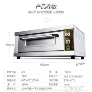 樂創電烤箱商用一層一盤披薩烤箱商用大容量烘焙商用烤箱大型電熱igo『潮流世家』