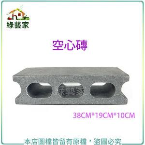 【綠藝家】空心磚(38CM*19CM*10CM)(保麗龍材質)