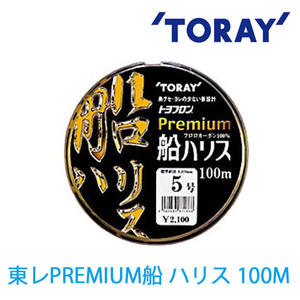 漁拓釣具 TORAY 東レPREMIUM船ハリス100M #8 (子線)