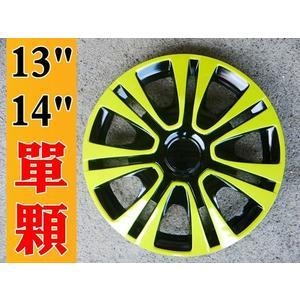 蘋果綠款 改裝亮面款 仿鋁圈樣式 通用型 零售單片裝 13吋 14吋 通用型 輪圈蓋 鐵圈蓋 保護蓋