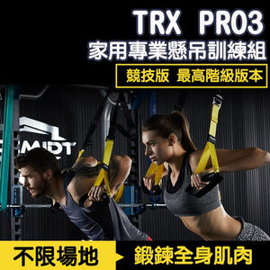 【探索生活】P3 PRO 競技版懸掛式訓練繩 TRX 拉力繩 彈力繩 阻力帶 健身器材 懸吊系統 核心肌群