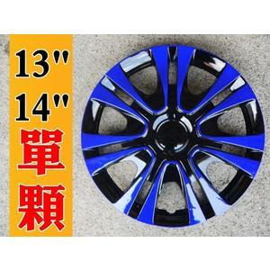 藍黑款 改裝亮面款 仿鋁圈樣式 通用型 零售單片裝 13吋 14吋 通用型 輪圈蓋 鐵圈蓋 保護蓋