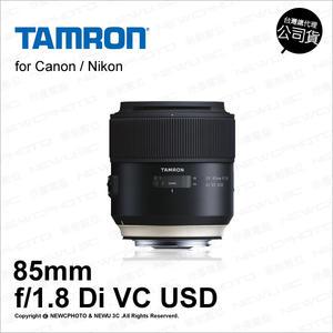 Tamron 騰龍 SP 85mm F1.8 Di VC USD 公司貨 Model F016 定焦鏡 ★24期0利率★ 薪創數位