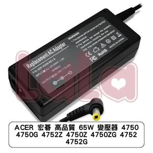 ACER 宏碁 高品質 65W 變壓器 4750 4750G 4752Z 4750Z 4750ZG 4752 4752G