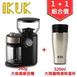 限定組合價 IKUK 艾可 大容量齒輪刀盤電動磨豆機240g + 大彈蓋陶瓷保溫杯520ml IK-GDE240+IKPV-520SS