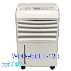 威技牌 13公升除濕機 WDH-930ED-13R