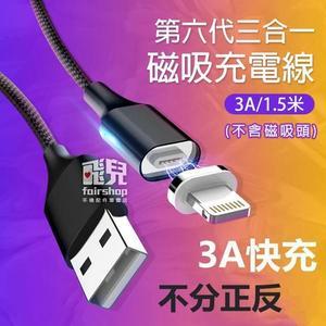 【飛兒】3A磁吸線!第六代 三合一 磁吸充電線 3A 1.5米 (不含磁吸頭) 充電線 USB 快速充電 傳輸線 77