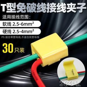 電線連接端子 30只快速接線端子T型免剝線電線連接器接頭筒燈接線夾子2.5-6平方 3C公社