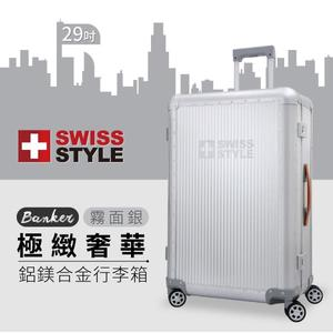 [SWISS STYLE] Banker 極緻奢華鋁鎂合金行李箱 29吋 可選 霧面銀 旅行箱 堅固 鋁殼箱