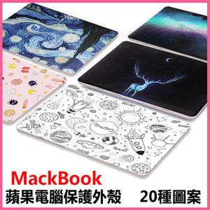 蘋果 電腦 筆電殼 保護殼 macbook  筆記本 pro13.3 air13 外殼 15寸【E起購】