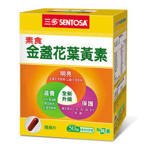 【三多金盞花】素食金盞花葉黃素膠囊 50粒/盒