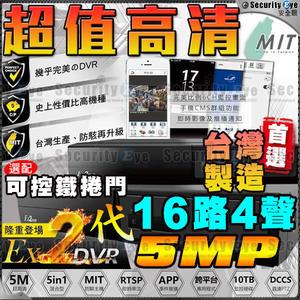 【台灣安防家】台灣製造 全頻道 5MP H.265 EX2 16路 AHD TVI CVI 防駭 DVR 適 1080P 紅外線 攝影機