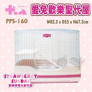 PetLand寵物樂園《寵物補給站》愛兔歡樂聖代屋 - 歡樂草莓大聖代屋 PPS-160 / 兔籠