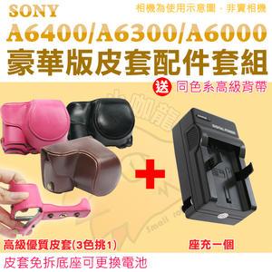 【配件套餐】Sony A6400 A6300 A6000 皮套 充電器 座充 16-50mm 鏡頭 相機皮套 復古皮套 FW50 豪華版皮套
