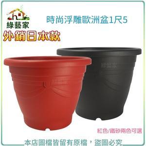 【綠藝家】時尚浮雕歐洲盆1尺5(外銷日本款)紅色/鐵砂兩色可選