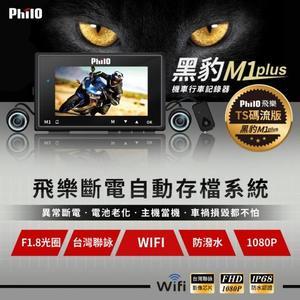 飛樂 Philo Discover M1+ Plus【送32G+前後雙支架】黑豹 前後雙錄 機車行車紀錄器 非MS276WG