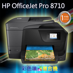 【二手機/內附環保XL墨水匣】HP OfficeJet Pro 8710多功合一印表機(D9L18A)~優於hp 8600