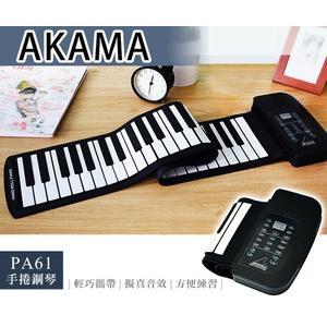 【小麥老師樂器館】(買1送16) PA61 61鍵 手捲鋼琴 可攜帶 電子琴 電鋼琴 【P3】