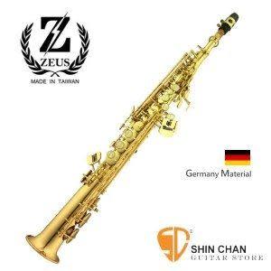 【高音薩克斯風】【Zeus Z-S602L】【宙斯 Soprano】【附贈薩克斯風盒+配件】 【頂級德國銅製】