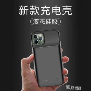 蘋果11背夾行動電源iphone11pro專用電池max一體式手機殼無線沖便攜 YXS道禾生活館