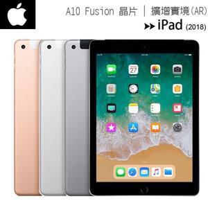 【128G+WIFI+CELL版】Apple 全新 2018 iPad 9.7吋 平板電腦◆加購APPLE PENCIL$3090
