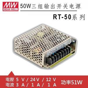 MW明緯 RT-50D 5V/24V/12V 交換式電源供應器 (51W)