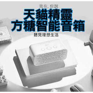 天貓精靈方糖智能音箱 AI音箱 智能AI語音天貓精靈方糖 可加購USB升壓線/充電底座