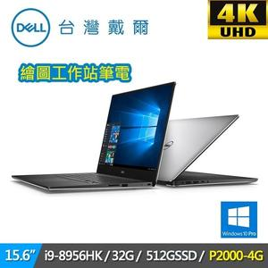 DELL 戴爾 Precision M5530 鼎級高階輕薄繪圖工作站 ( i9-8950HK/32G/512SD/P2000-4G)