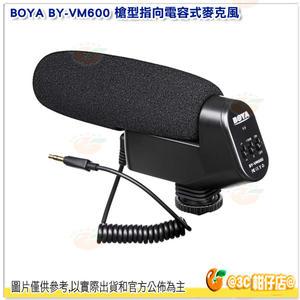 附防風兔毛+收納袋 BOYA BY-VM600 槍型指向電容式麥克風 MIC 錄音 收音 防風罩 心型 低噪 錄音 採訪