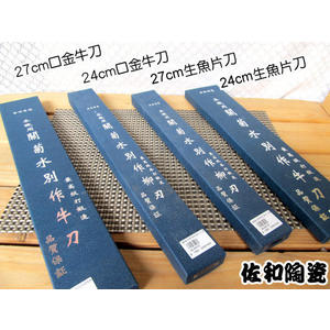~佐和陶瓷餐具~【日本關菊水別作24cm口金牛刀】料理刀/廚師專用刀34J08124