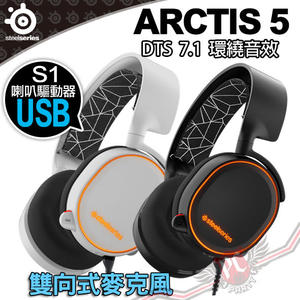 [ PC PARTY ] 賽睿 SteelSeries ARCTIS 5 USB DTS 7.1 電競耳機麥克風 送SS 小型戰術包