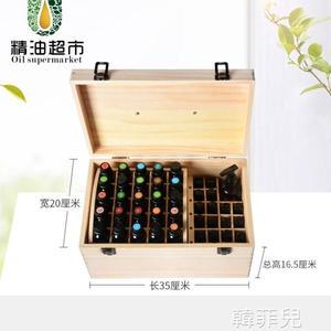 收納盒 精油超市 74格精油收納盒子多特瑞手提精油收納木盒木箱實木 雙11