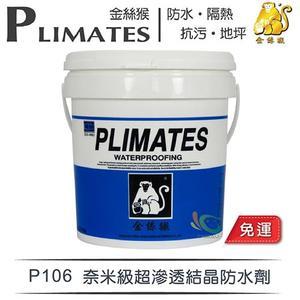 【漆寶】金絲猴│「無膜」水性奈米級超滲透結晶防水劑P-106 (5加侖裝)