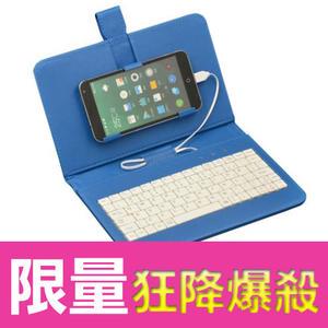[現貨快出]聊天神器 手機 鍵盤 皮套 安卓系統 支援 NOTE HTC sony皮套鍵盤 手機支架