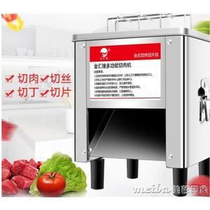 切肉機商用全自動家用電動小型不銹鋼多功能丁切菜切絲切片機台式QM 美芭