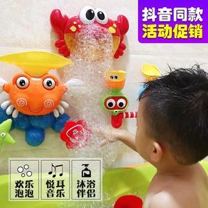 抖音洗澡玩具螃蟹泡泡機寶寶浴室沐浴吐泡泡遊泳烏龜兒童戲水嬰兒