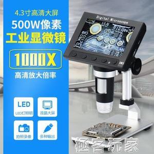 高清數碼帶顯示屏顯微鏡1000倍手機主板維修工業電子放大鏡便攜式  ATF極客玩家