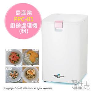 日本代購 島産業 PPC-01 廚餘機 廚餘處理機 廚餘桶 溫風乾燥 除臭 粉色