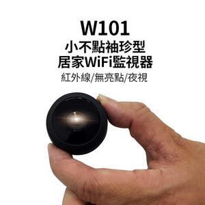 【認證商品】W101小不點無線WIFI袖珍型居家監視器/紅外線夜視無亮點WIF監視器